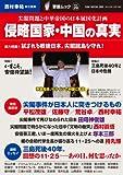 侵略国家・中国の真実—尖閣問題と中華帝国の日本属国化計画 (OAK MOOK 360 撃論ムック 29)