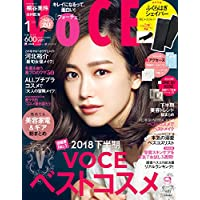 VOCE 2019年1月号増刊【雑誌】