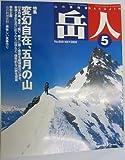 山の情報誌GAKUJIN  岳人2002年5月号(No.659)