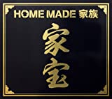家宝 〜THE BEST OF HOME MADE 家族〜