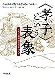 <孝子>という表象 近世日本道徳文化史の試み
