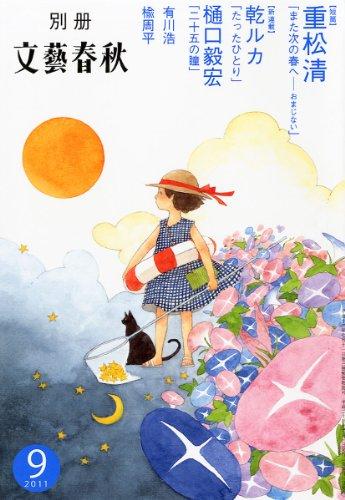別冊 文藝春秋 2011年 09月号 [雑誌]