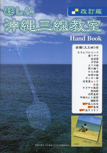 改訂版 楽しい沖縄三線教室 Hand Book
