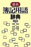 基本簿記用語辞典(六訂版)