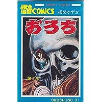 おろち(3) (サンデーコミックス)