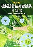 機械設計技術者試験問題集〈平成27年版〉