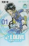 エルドライブ【elDLIVE】 1 (ジャンプコミックス)