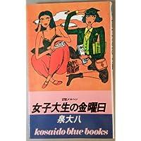 Amazon.co.jp: 泉 大八: 本