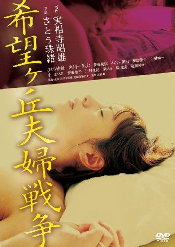 希望ヶ丘夫婦戦争 [DVD]