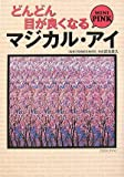 どんどん目が良くなるマジカル・アイ MINI PINK  (宝島社文庫)