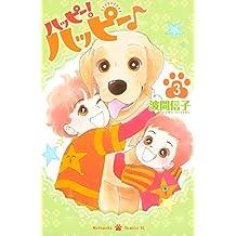 ハッピー!ハッピー♪(3) (BE・LOVEコミックス)