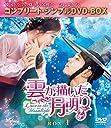 雲が描いた月明り BOX1 (全2BOX) (コンプリート シンプルDVD-BOX5,000円シリーズ) (期間限定生産)