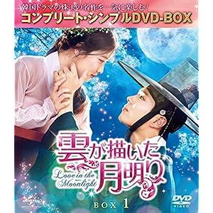 雲が描いた月明り BOX1 (全2BOX) (コンプリート・シンプルDVD-BOX5,000円シリーズ) (期間限定生産)