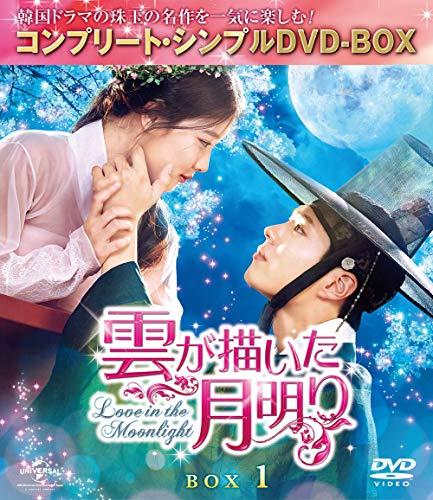 雲が描いた月明り BOX1 (全2BOX) (コンプリート・...