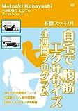 【Amazon.co.jp限定】お腹スッキリ! 自宅で腹筋エクササイズ 4週間プログラム [DVD]