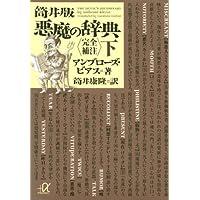 筒井版 悪魔の辞典〈完全補注〉下 (講談社+α文庫)