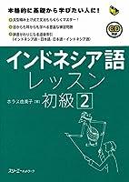 インドネシア語レッスン初級〈2〉 (マルチリンガルライブラリー)