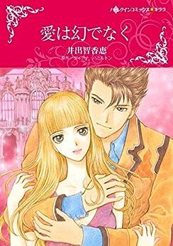 [井出 智香恵, ダイアナ・ハミルトン]の愛は幻でなく (ハーレクインコミックス)