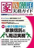 家族信託実務ガイド(第16号) 2020年 02 月号 [雑誌]
