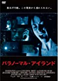 パラノーマル・アイランド [DVD]