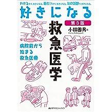 好きになる救急医学 第3版 (KS好きになるシリーズ)
