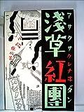 近代文学館〈特選 〔25〕〉浅草紅団—名著複刻全集 (1971年)