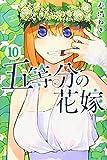 五等分の花嫁(10) (講談社コミックス)