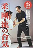 DVD>火の呼吸武術ヨーガ 柔・剛・流の合気 (<DVD>)