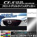 AP フロントグリルラインステッカー マットクローム調 マツダ CX-5 KE系 前期 2012年02月~2014年12月 レッド AP-MTCR410-RD