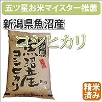 新潟県魚沼産「コシヒカリ こしひかり」2kg