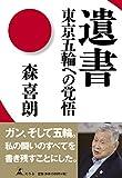 遺書 東京五輪への覚悟 森 喜朗 ラグビー協会名誉会長 #rugbyjp
