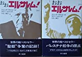 おおエルサレム!〈上・下〉 (1974年) (Hayakawa nonfiction)