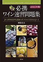 必携ワイン速習問題集 2015年版: JSA呼称資格試験のための1140のQ&A