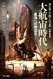 大航宙時代: 星海への旅立ち (ハヤカワ文庫 SF ロ 9-1) 画像
