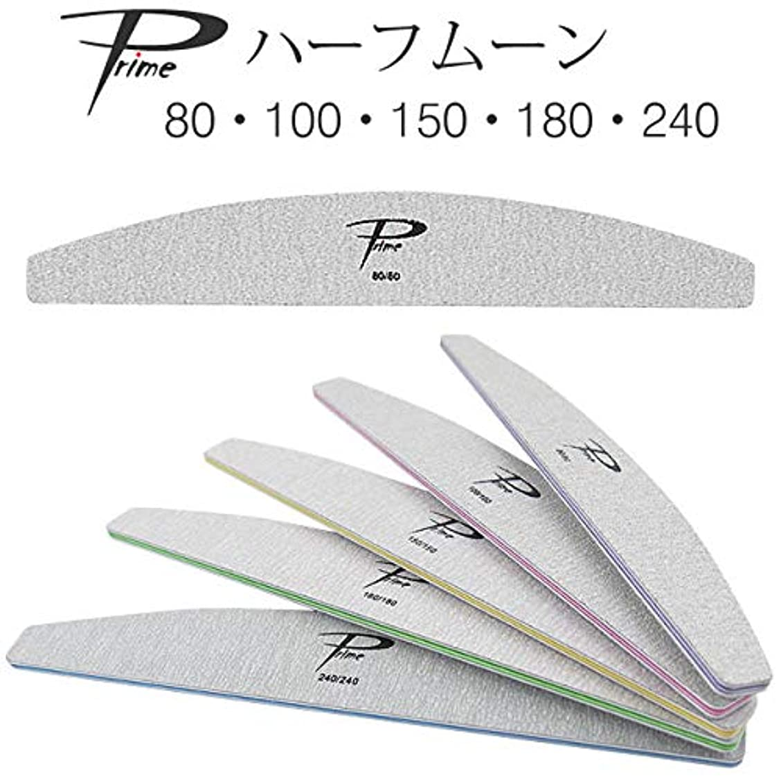 マート征服する疾患Prime ハーフムーンファイル 80/80