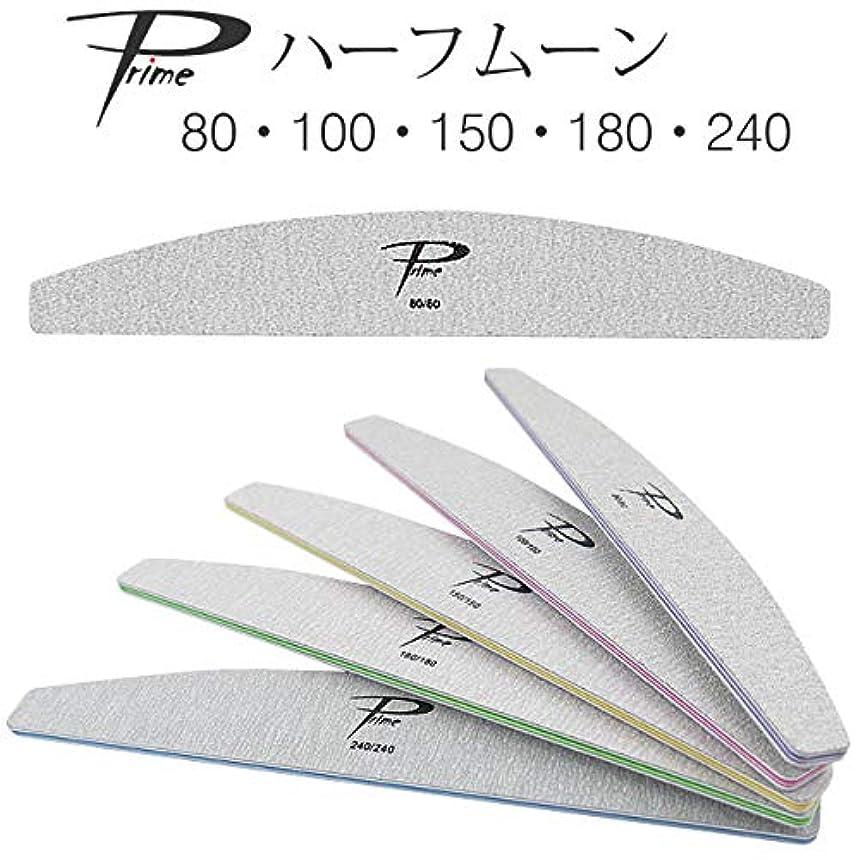 現像センチメートル便益Prime ハーフムーンファイル 150/150