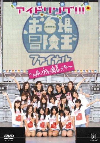 アイドリング!!!in冒険王ファイナル~uRaのウラまで密着ング!!!~ [DVD]