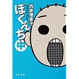 ぼくんち 中 (角川文庫 さ 36-11)