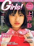 Girls! アイドルトレーディングカード大全 Vol.5