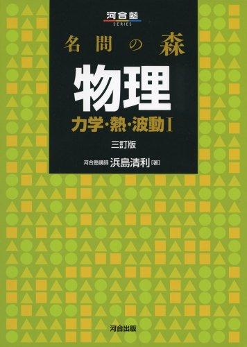 名問の森物理 力学・熱・波動1 (河合塾シリーズ)