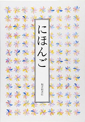 にほんご (福音館の単行本)