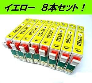 【8本セット】EPSON 互換インクカートリッジ エプソンIC50 【 イエロー×8本 】 ICチップ付き