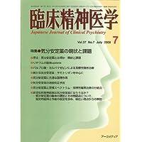 臨床精神医学 2008年 07月号 [雑誌]