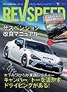REV SPEED - レブスピード - 2019年 11月号  【特別付録DVD】