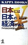 日本には日本の経済がある―アメリカだけが正しいのではない! (カッパ・ブックス)