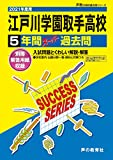 I 4江戸川学園取手高等学校 2021年度用 5年間スーパー過去問 (声教の高校過去問シリーズ)