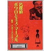名探偵ポワロとミス・マープル(全6巻)