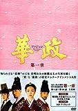 韓国ドラマ 華政 ファジョン DVD-BOX 第1+2+3+4+5章  25枚組