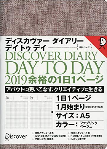 ディスカヴァー トゥエンティワン ディスカヴァーダイアリー デイトゥデイ DISCOVER DIARY DAY TO DAY 2019 手帳 デイリー A5 ファブリックベージュ 2019年1月始まり