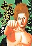 土竜(モグラ)の唄(10) (ヤングサンデーコミックス)